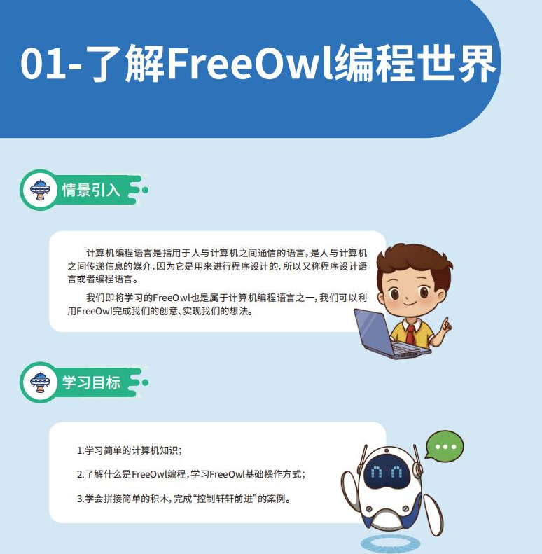 freeowl.png